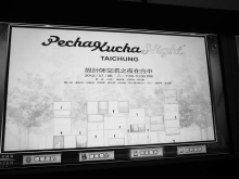 Pecha Kucha Night_ Presentation @ Taichung